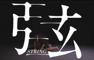 Chang Dance Theater: String
