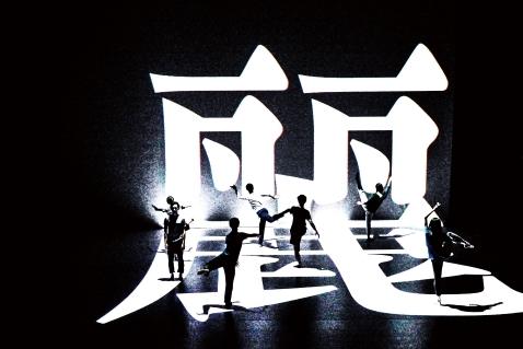 Cloud Gate Dance Theatre in FormosaPhoto Chou Tung-yen/Very Mainstream Studio