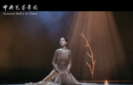 Reflections on the pandemic: 'Homage to Life', the 10th Annual Ballet Creative Workshop of the National Ballet of China